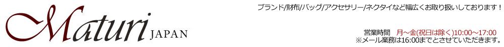 MaturiJAPAN(マトゥーリジャパン)ヤフーオークション店