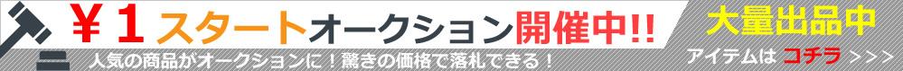 1円オークション会場